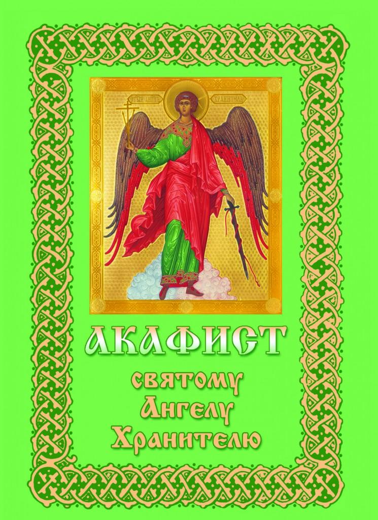 Скачать молитва ангелу хранителю слушать. Канон ангелу хранителю.