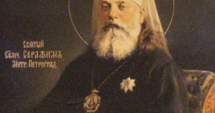 Акафист священномученику Серафиму (Чичагову), митрополиту Петроградскому
