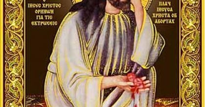 Молитвенное последование с каноном покаянным о грехе убийства чад во утробе (аборте)