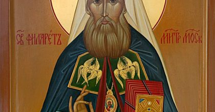 Акафист святителю Филарету, митрополиту Московскому и Коломенскому