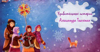 Читаем с детьми на Рождество. Удивительные истории Александра Ткаченко