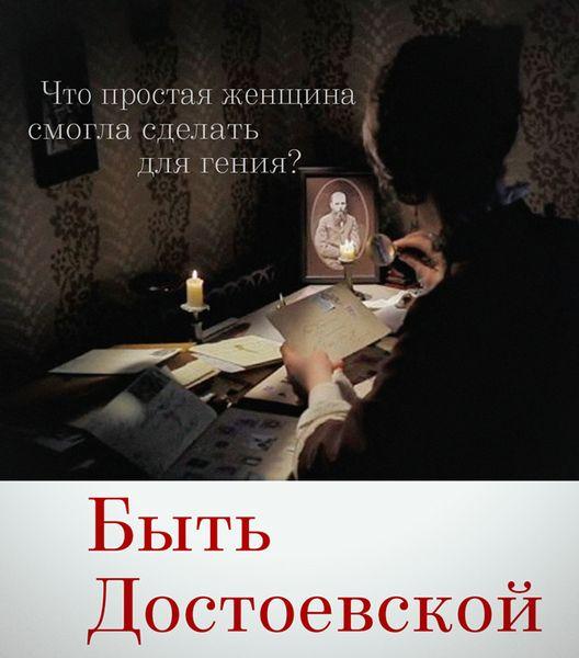 to_be_Dostoevsky