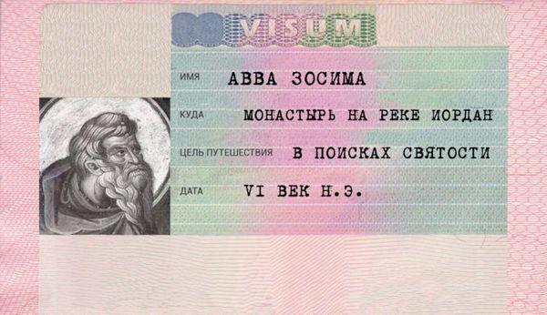 2_Svyatie_vizi_Avva_Zosima-2-700x404
