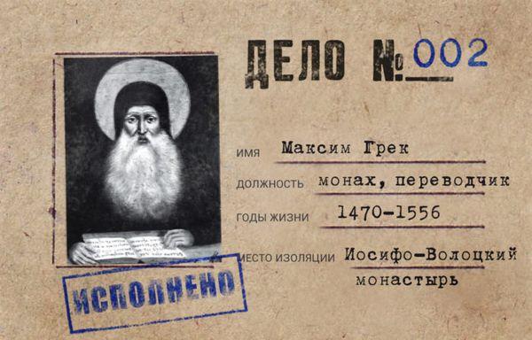 Maksim_Grek-700x449