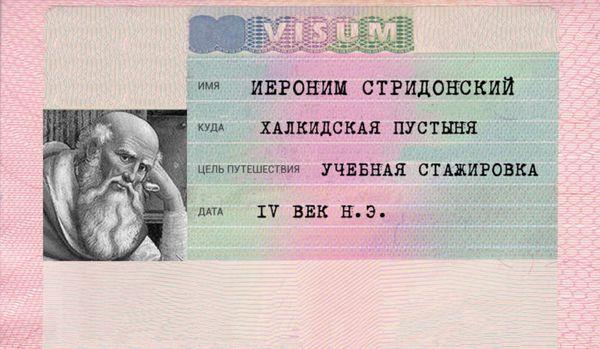 Svyatie_vizi_Ieronim_Stridonsky-1-700x408
