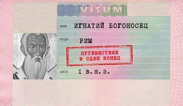 Svyatie_vizi_Ignatyi_Bogonosets-1-e1470662263819-700x409