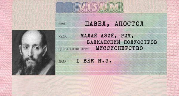 Svyatie_vizi_ap-Pavel-3-e1470735345498