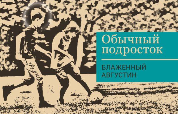 Svyatye_childhood1-700x449