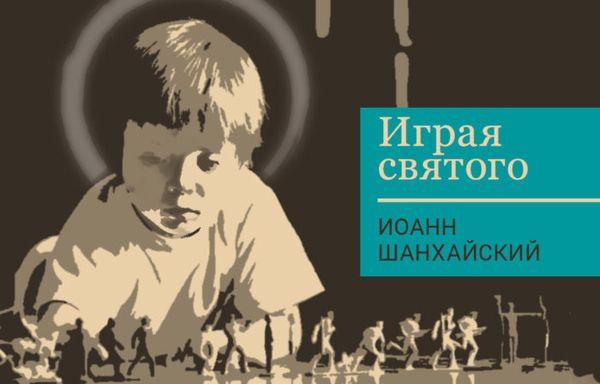 Svyatye_childhood3-700x449