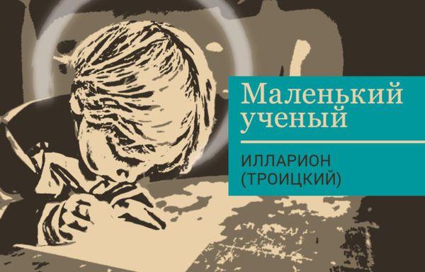 Svyatye_childhood4-700x449
