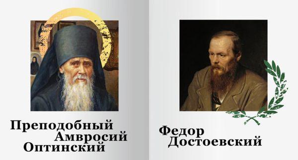 n_Amvrosy_Dostoevsky-700x377