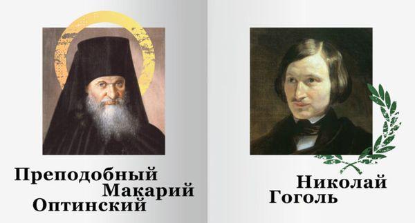 n_Makary_Gogol-700x377