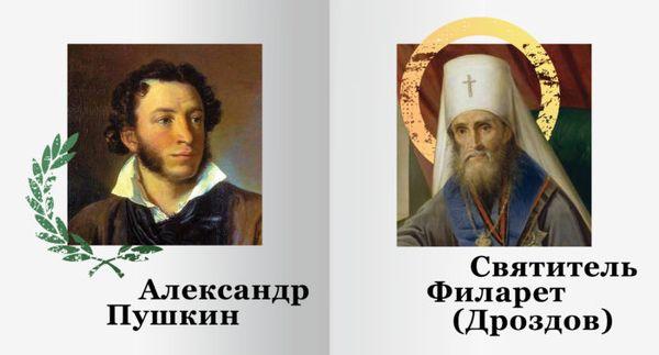n_Pushkin_Filaret-700x377