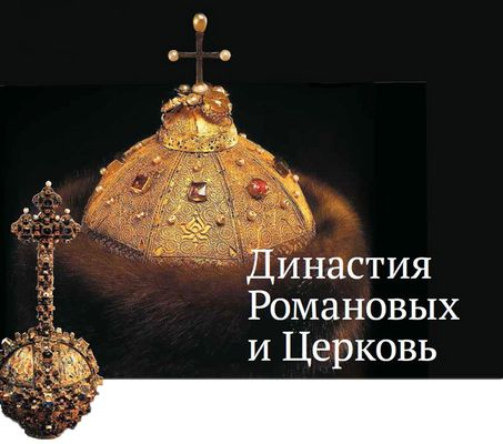 Romanovs_vs_church