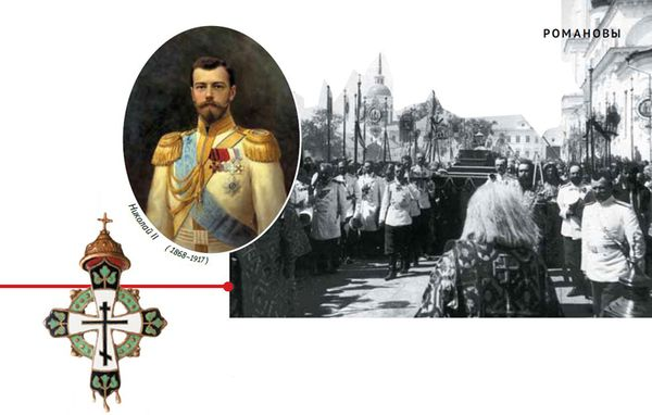 Romanovs_vs_church_6