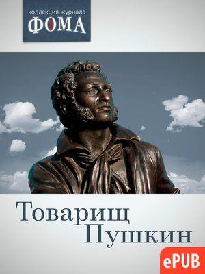 Pushkin_1200x900