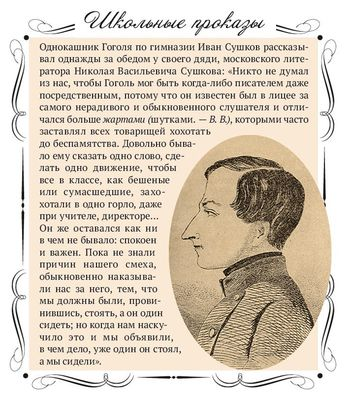 once_gogol_01