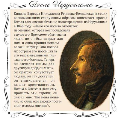 once_gogol_02
