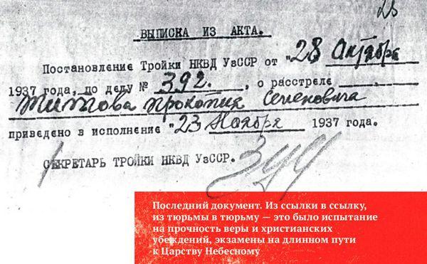 Novomuchenik_3