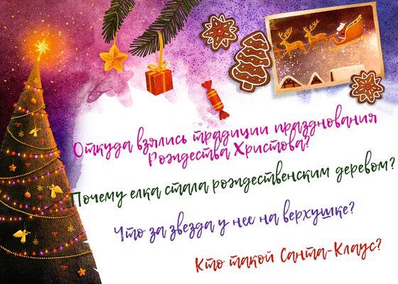 Carols_2