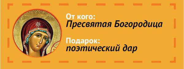 Saints_Bogoroditsa