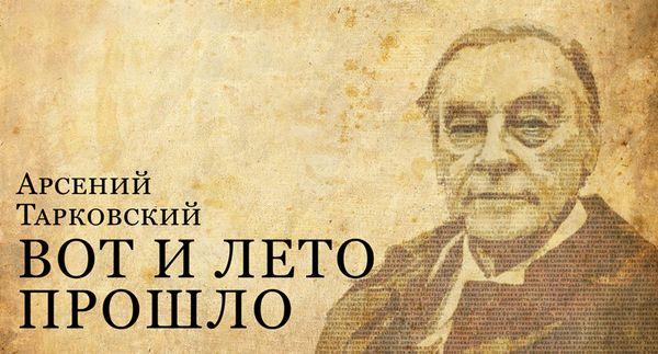 50-velikih_Tarkovsky