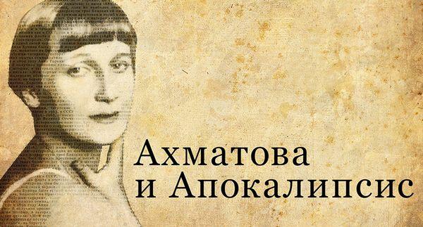 Ahmatova_zast-1