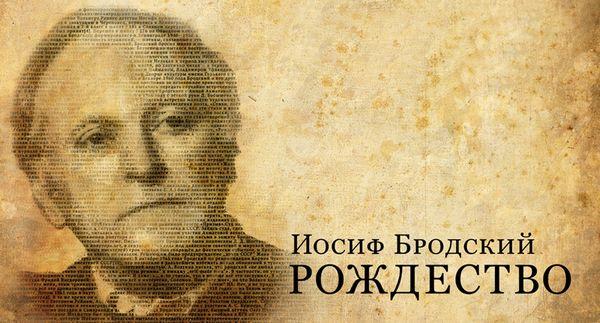 Brodsky_zast
