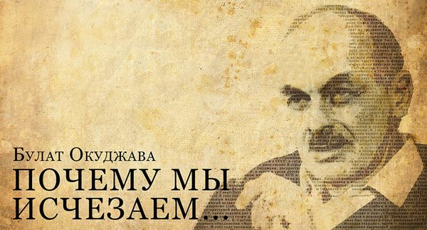 Okudzhava_zast
