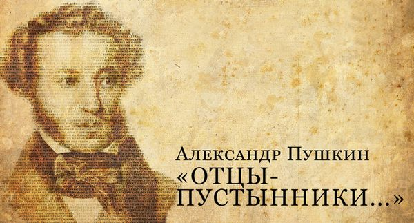 Pushkin_zast-1