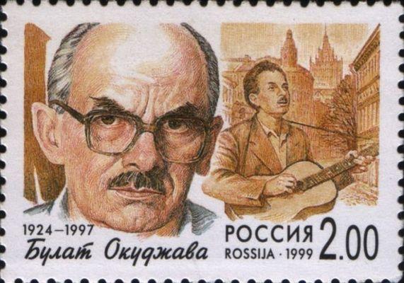Russia_stamp_B.Okudzhava
