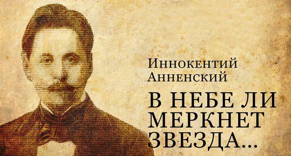 Zas_Annensky