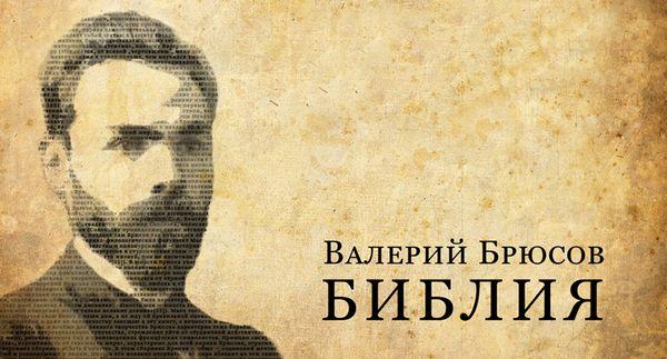 ZastBrusov3