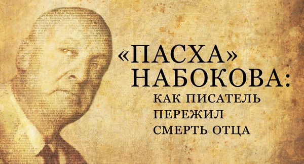 Zast_Nabokov