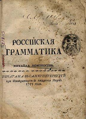 grammatika_Lomonosova_1755