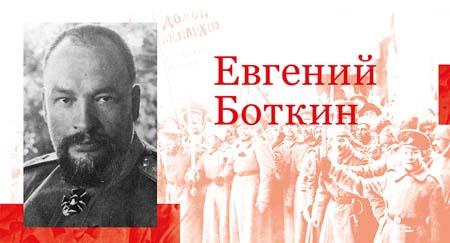 Botkin_1